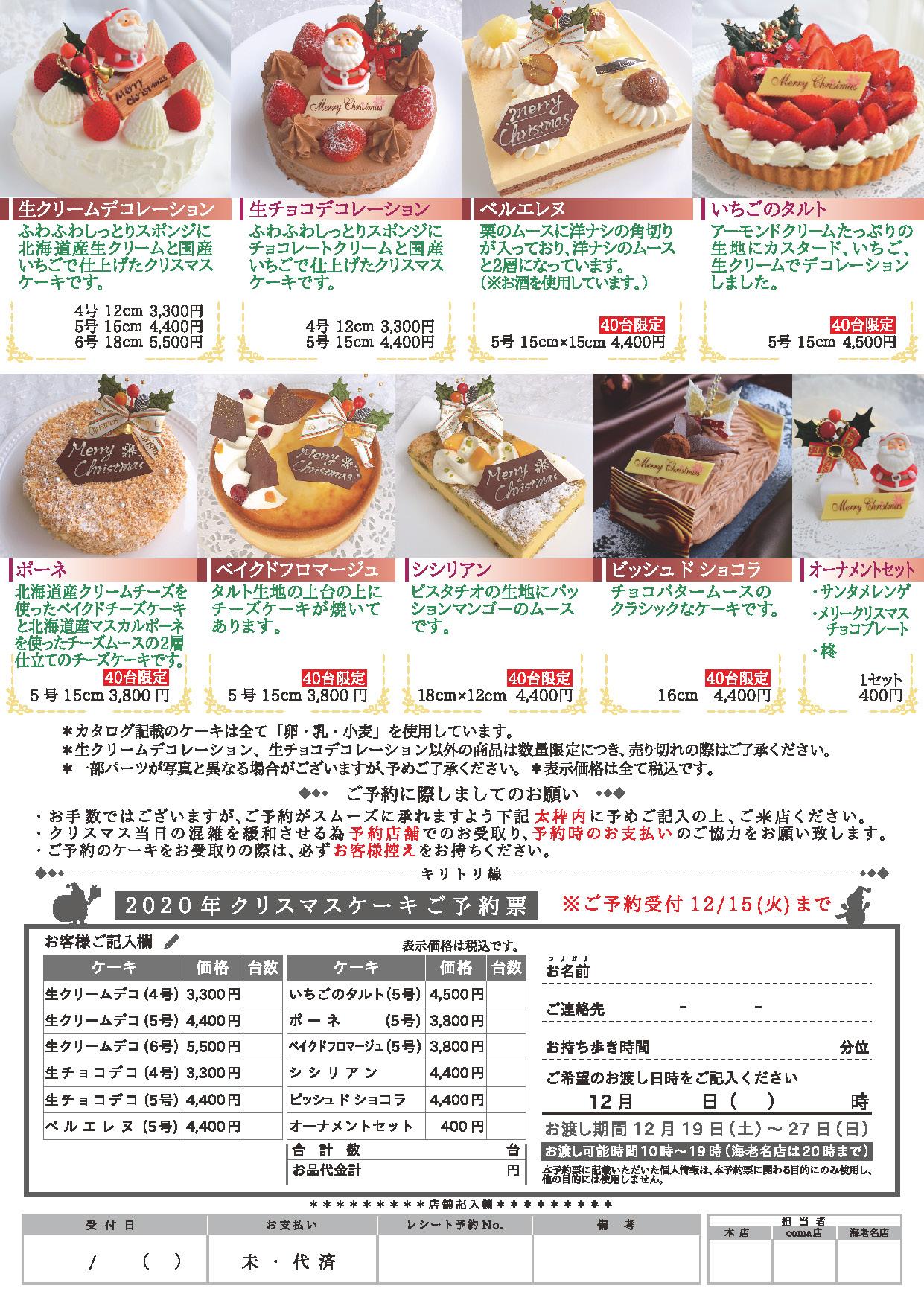 クリスマスケーキ予約票